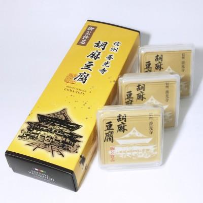 信州善光寺 胡麻豆腐