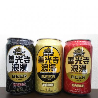 善光寺浪漫ビール